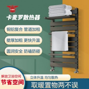 卡麦罗暖气片小背篓 铜铝复合壁挂式浴室置物架毛巾散热器