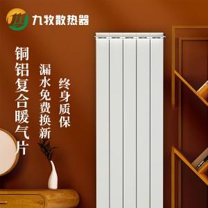 九牧铜铝复合散热器家用壁挂式客厅卧室水暖暖气片自采暖散