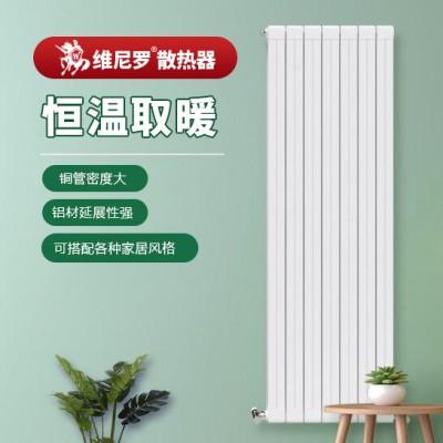维尼罗暖气片家用水暖壁挂式定制采
