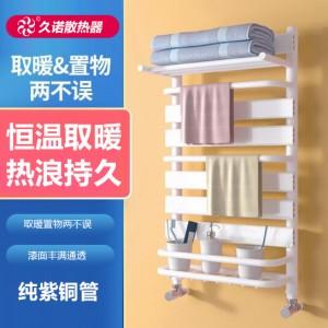 久诺小背篓家用水暖散热器浴室洗手间壁挂式置物烘干架