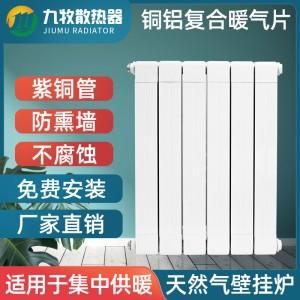 九牧暖气片家用铜铝复合水暖散热片壁挂式散热器