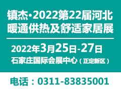镇杰·2022第二十二届 河北清洁能源供热采暖及舒适家居展览会