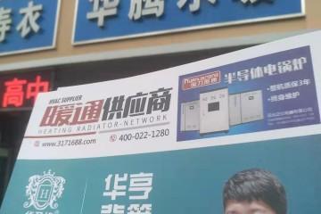 暖气片源头厂家走进天津武清建材市场