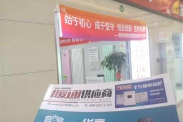 天津散热器厂家走进北京通州区八里台建材市场