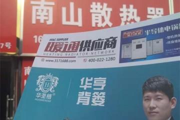 天津散热器生产厂家来到北京密云建材批发市场