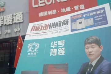 天津散热器暖气片厂家走进河南焦作建材市场